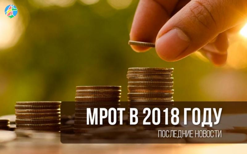 ВЧелябинске в 2018-ом году подросла минимальная зарплата